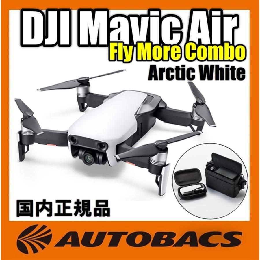 最短10月下旬発送予定 DJI Mavic Air Fly More Combo アークティックホワイト CP.PT.00000160.01|折りたたみ式ドローン マビック エアー
