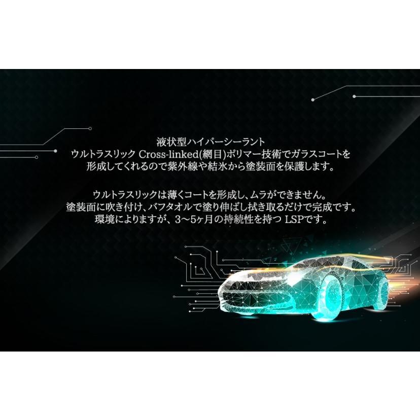 英国製 Autobrite Direct ウルトラスリック ガラスコーティング剤 洗車|autobritedirect|05