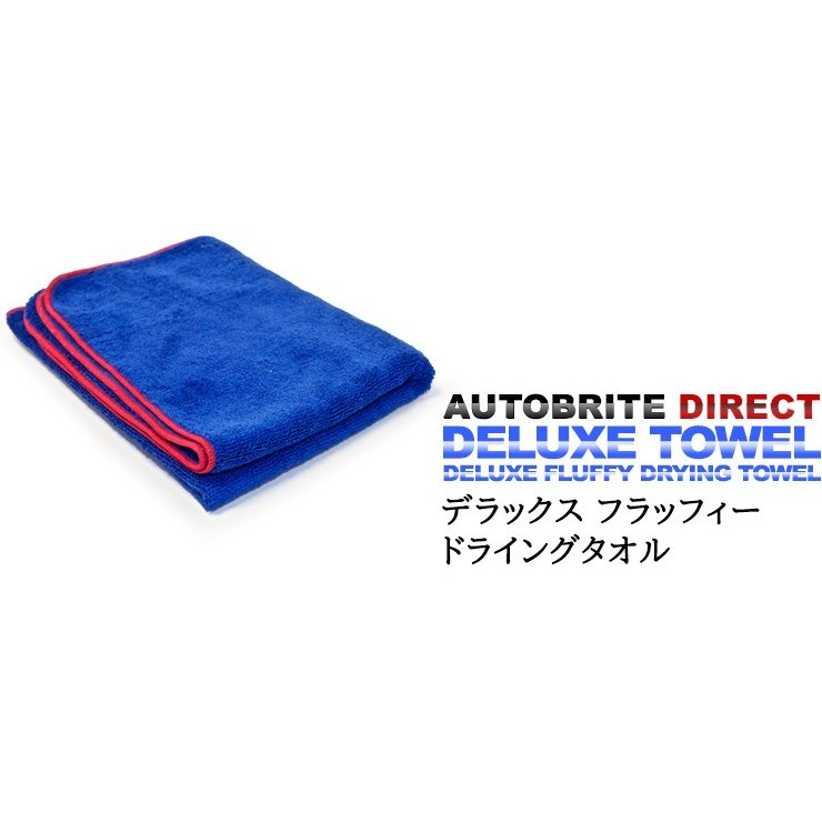 デラックス フラッフィー ドライングタオル 洗車 Autobrite Direct|autobritedirect|04