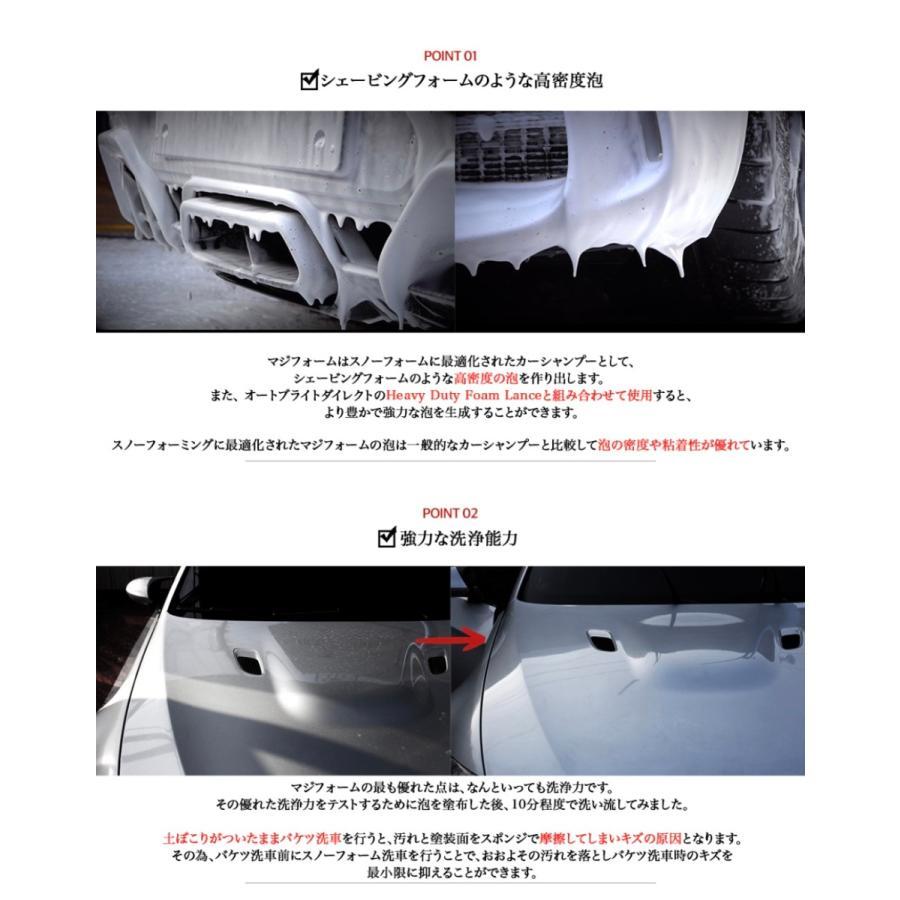 英国製 マジフォーム スノーフォーム カーシャンプー(タッチレス洗車)希釈利用 洗車 プロ向け Autobrite Direct|autobritedirect|10