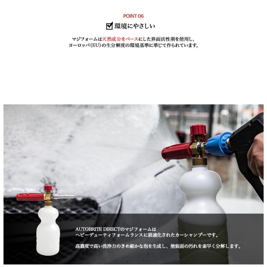 英国製 マジフォーム スノーフォーム カーシャンプー(タッチレス洗車)希釈利用 洗車 プロ向け Autobrite Direct|autobritedirect|12