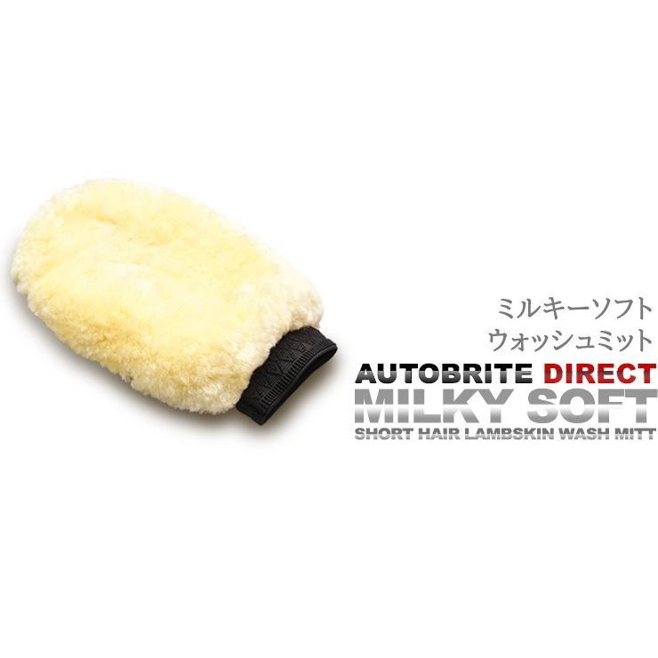 ミルキーソフト ウォッシュミット 洗車 Autobrite Direct|autobritedirect|06
