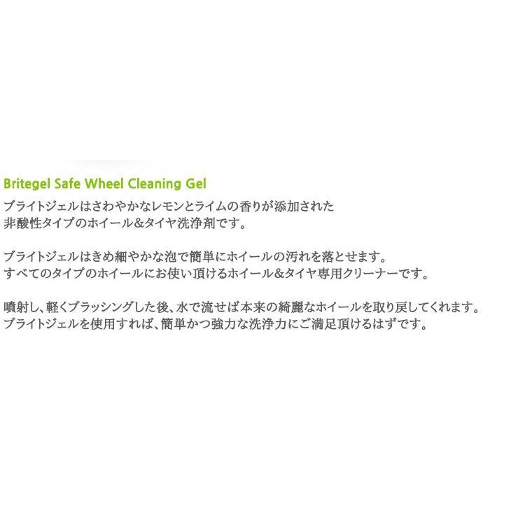 英国製 ブライトジェル ホイール・タイヤ洗浄剤 洗車 Autobrite Direct|autobritedirect|07