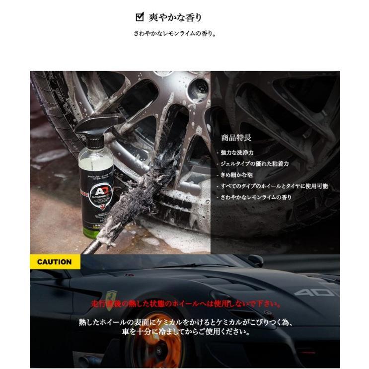 英国製 ブライトジェル ホイール・タイヤ洗浄剤 洗車 Autobrite Direct|autobritedirect|10