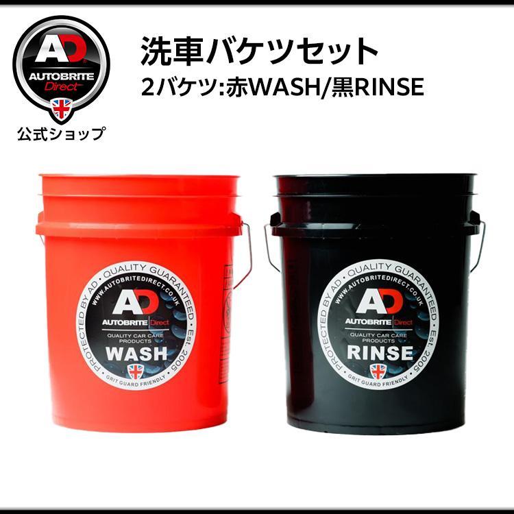 米国製 Autobrite Direct 洗車バケツセット [2バケツ:赤WASH/黒RINSE]|autobritedirect