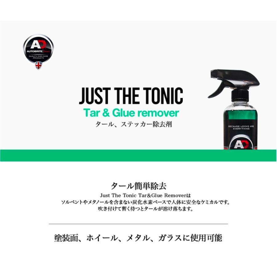 英国製  ジャストトニック  タール除去剤 Autobrite Direct|autobritedirect|06