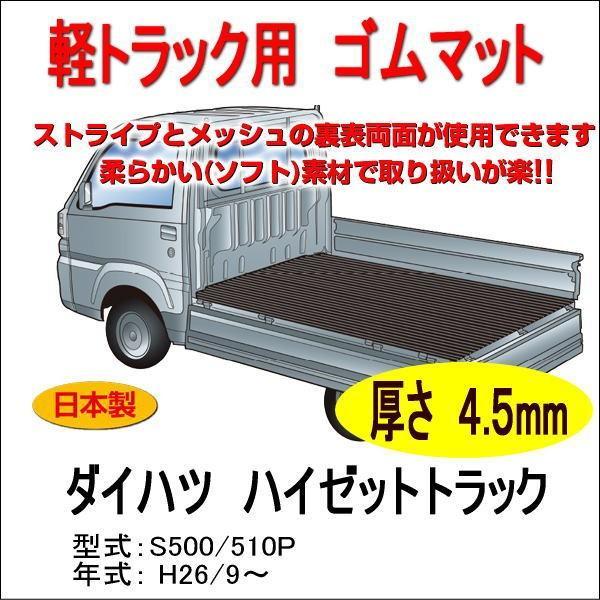 軽トラック用 荷台ゴムマット<ダイハツ ハイゼットトラック S500系> 荷台に合わせてカット済み/両面使えるリバーシブル/ 栄和産業 autocenter