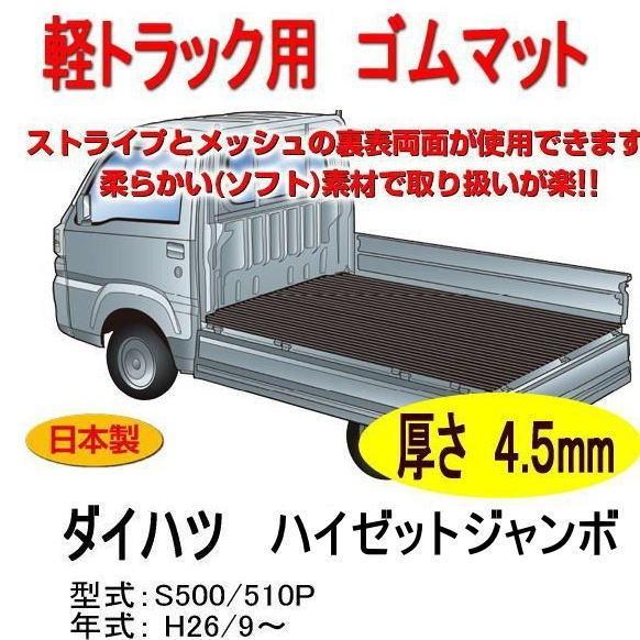 軽トラック用 荷台ゴムマット<ダイハツ ハイゼットジャンボ S500系 トラック> 荷台に合わせてカット済み/両面使えるリバーシブル/ 栄和産業|autocenter