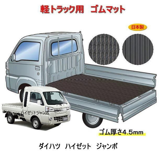 軽トラック用 荷台ゴムマット<ダイハツ ハイゼットジャンボ S500系 トラック> 荷台に合わせてカット済み/両面使えるリバーシブル/ 栄和産業|autocenter|04