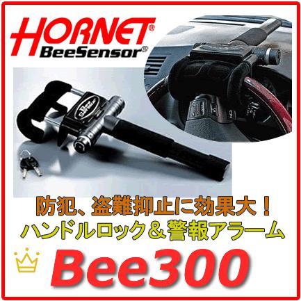 ホーネット 品番:BEE300 HORNETハンドルロック ビーセンサー 加藤電機カーセキュリティ|autocenter