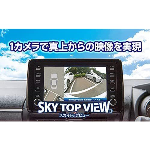 SKY812 データシステム  1カメラ バックカメラ スカイトップビュー Data system autocenter 02