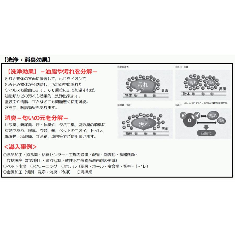 アルカリイオン水 E-WASH イーウォッシュ 20リットルボックス|autocenter|02