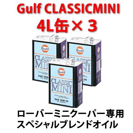 Gulf(ガルフ) CLASSIC MINI ミニクーパー専用エンジンオイル 4L缶×3缶|autocenter