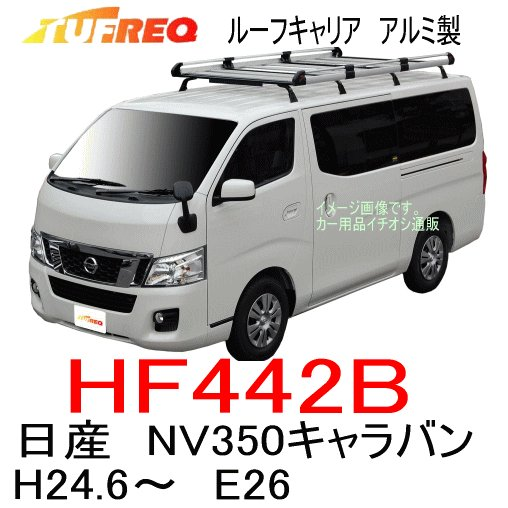 TUFREQ タフレック 品番:HF442B 日産 NV350キャラバン(E26) H24.6· アルミ製ルーフキャリア (個人名配達不可·代引不可)