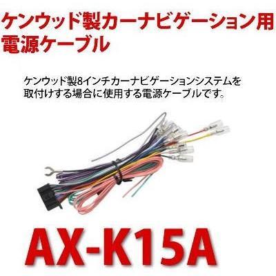 カナテクス(Kanatechs) 品番:AX-K15A ケンウッド製カーナビゲーション用電源ケーブル|autocenter