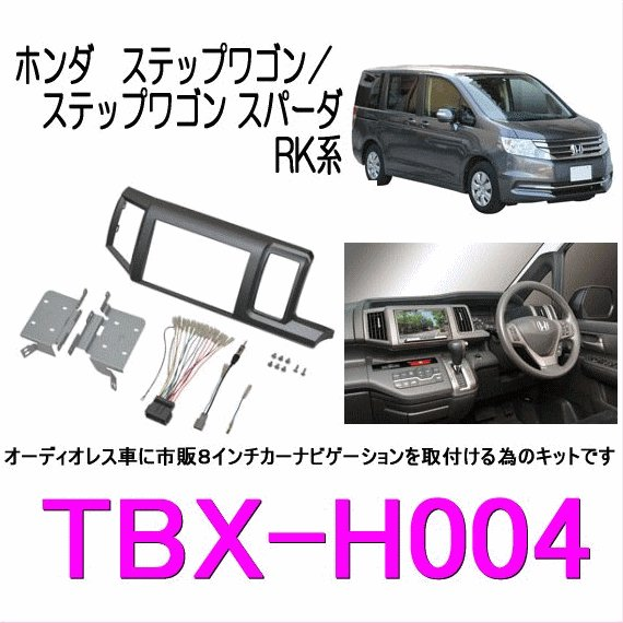 カナテクス TBX-H004 ホンダ ステップワゴン/  スパーダ RK 用 カーAV 取付キット <8インチナビ用> Kanatechs カナック企画 autocenter