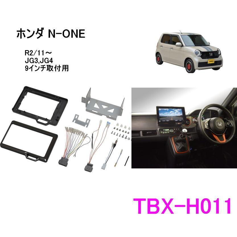 カナテクス TBX-H011 ホンダ N-ONE(JG3,JG4)<9インチカーナビ用取付キット> カーAV 取付キット Kanatechs カナック企画|autocenter