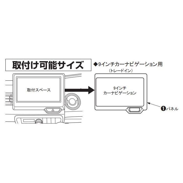 カナテクス TBX-H011 ホンダ N-ONE(JG3,JG4)<9インチカーナビ用取付キット> カーAV 取付キット Kanatechs カナック企画|autocenter|03