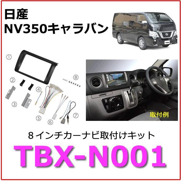 カナテクス TBX-N001 NV350キャラバン 8インチナビ/カーAV 取付キット Kanatechs カナック企画|autocenter