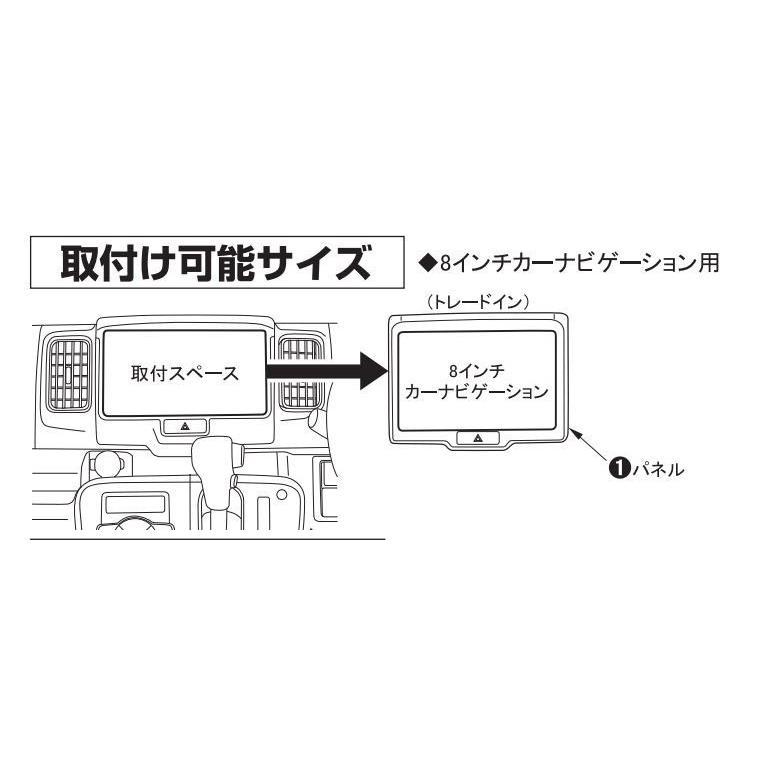 カナテクス TBX-S004 エブリイ(DA17)、 NV100クリッパー(DR17)用 カーAVインストレーションセット<8インチナビ用> カーAV 取付キット  カナック企画|autocenter|02