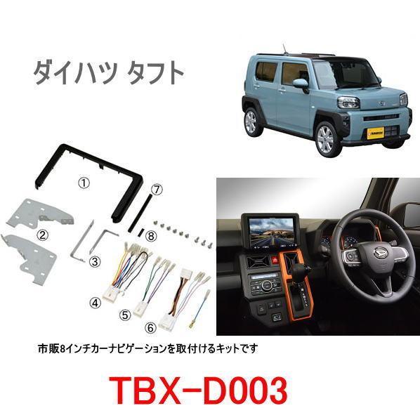 カナテクス TBX-D003 ダイハツ タフト カーAV取り付けキット<8インチナビ用> カーAV 取付キット Kanatechs カナック企画|autocenter
