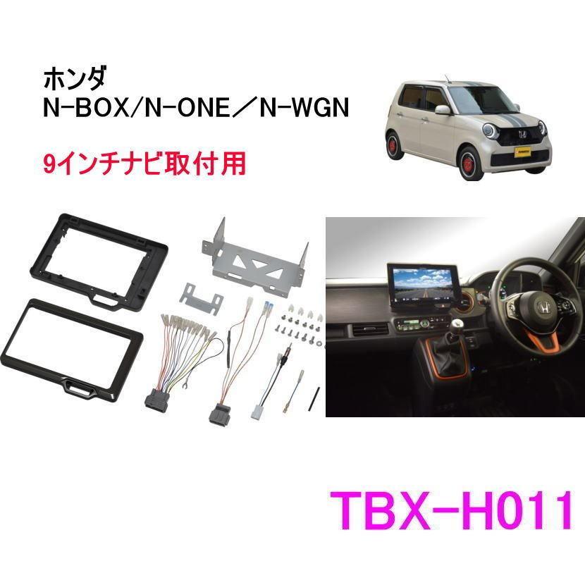 カナテクス TBX-H007 ホンダ N-BOX/N-WGN 用 カーAVインストレーションセット<9インチナビ用> カーAV 取付キット Kanatechs|autocenter