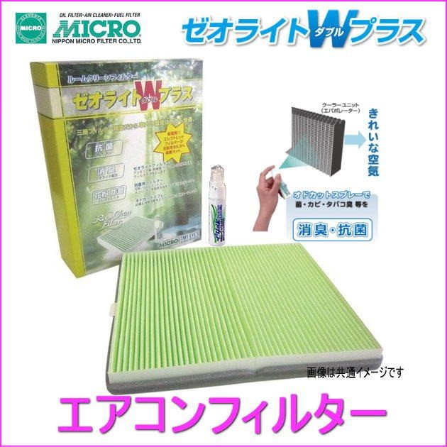 MICRO 日本マイクロフィルター工業 RCFF804W エアコンフィルター ゼオライトWプラス|autocenter