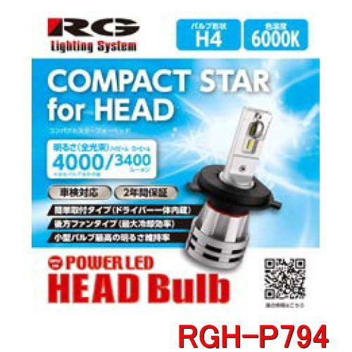 RG レーシングギア LEDヘッドライトバルブ 品番:RGH-P794 (バルブタイプ:H4) 6000K /12V専用 左右2個1セット autocenter