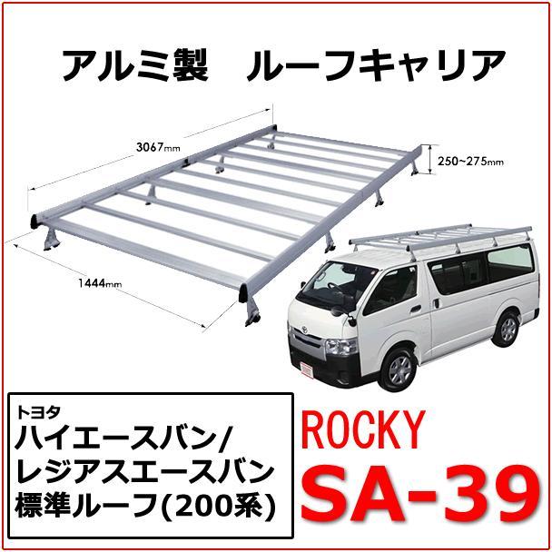 ROCKY+ 品番:SA·39 アルミ製 業務用 ルーフキャリア <トヨタ ハイエースバン 200系> キャリア/ルーフラック/ロッキープラス(代引不可)