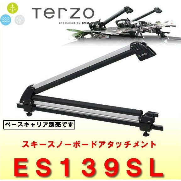 TERZO 品番:ES139SL スキー/スノーボードキャリア ベースキャリア取付タイプ 片側開き 車/キャリア|autocenter