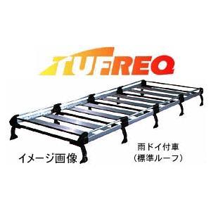 TUFREQ(タフレック)品番:HL200 アルミ製ルーフラック <トヨタ ハイエース H200系>/精興工業/ルーフキャリア(個人名宛/代引不可)