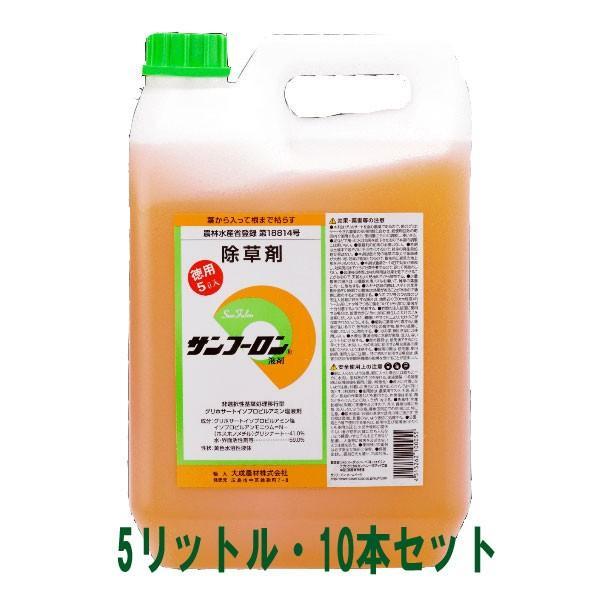 除草剤 5リットル サンフーロン 5L 10本セット 大成農材 送料無料(沖縄·離島を除く)