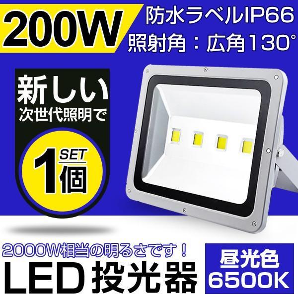 即納!LED 投光器 200W・2000W相当 17000LM 昼光色 6500K 広角130度 防水加工  3mコード 屋外灯 看板灯 集魚灯 作業灯 駐車場灯 一年保証! autoone