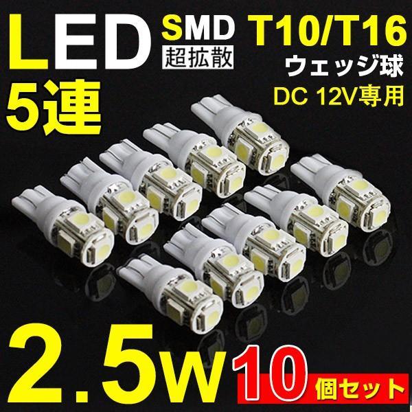 LEDウェッジ球 T10/T16超拡散 5連SMD ホワイト/10個set メール便発送送料無料【即納】|autoone