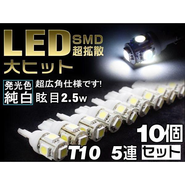 LEDウェッジ球 T10/T16超拡散 5連SMD ホワイト/10個set メール便発送送料無料【即納】|autoone|03