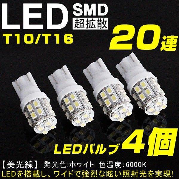送料無料!T10/T16 SMD 20連 ホワイト LED 5個セット 数量限定 5050SMD ハイパワー LED ホワイト 寿命超長ウェッジ球 メール便発送 autoone