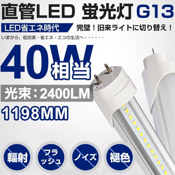 激安!LED蛍光灯 40W型 直管1198mm 消費電力18W 昼光色/6000K G13口金 T8 LEDライト 広角 グロー式工事不要!一年保証!【1本set 即納】|autoone