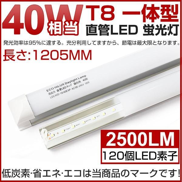 高い素材 LED蛍光灯 40W形 直管 一体型 消費電力18W 6000K昼光色 3000k電球色 T8 蛍光灯 グロー式工事不要 LEDライト 一年保証 led 広角 即納 新商品 1本