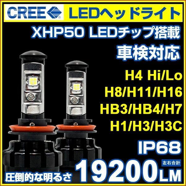 送料無料LED ヘッドライト CREE製XHP50チップ搭載 19200LM 12V  H4Hi/Lo H7/H8/H11/H16/HB3/HB4/H1 6500K 車検対応 2個set 即納!一年保証!|autoone