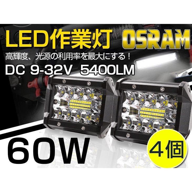 即納!LED ワークライト 作業灯 60W OSRAM製 5400lm 6000K 防水IP67 バックライト/トラック/ 農業機械/船舶/工事現 瞬間点灯 高透過性 DC9V-32V 「4個」 autoone