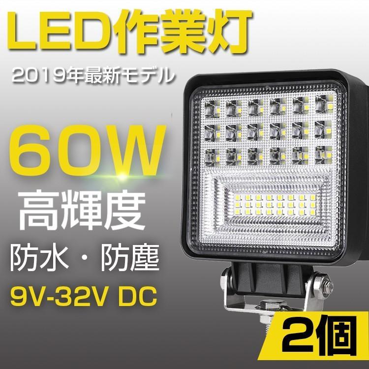 即納!爆裂発光 LED作業灯 60W相当 ホワイト 6300LM トラック /ジープ/ダンプ用ワークライト 補助灯 LEDワークライト1年保証 新品 DC9-32V 2個|autoone