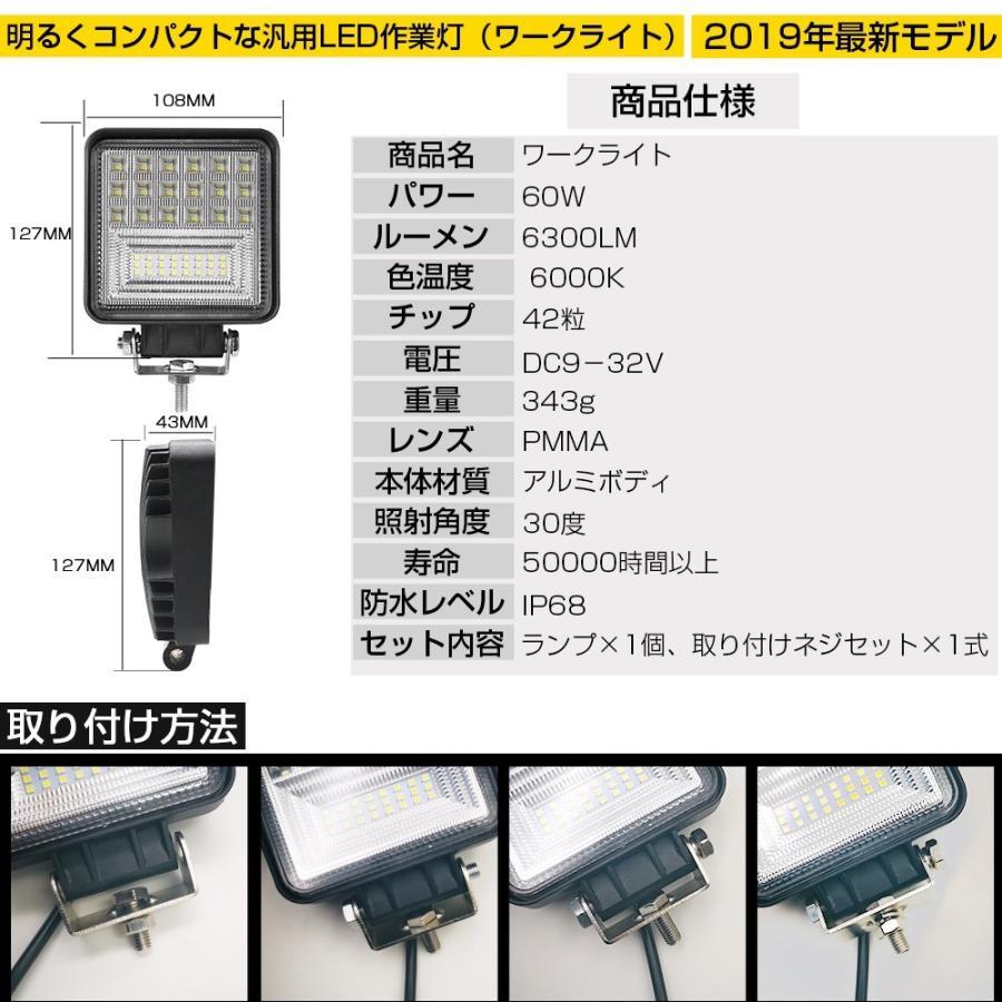 即納!爆裂発光 LED作業灯 60W相当 ホワイト 6300LM トラック /ジープ/ダンプ用ワークライト 補助灯 LEDワークライト1年保証 新品 DC9-32V 2個|autoone|07