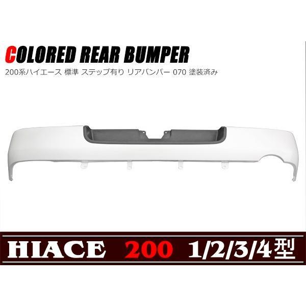 リア バンパー ステップ付き 070 ホワイトパール 塗装済み 200系 ハイエース 標準 1型 2型 3型 4型 5型|autoparts-success