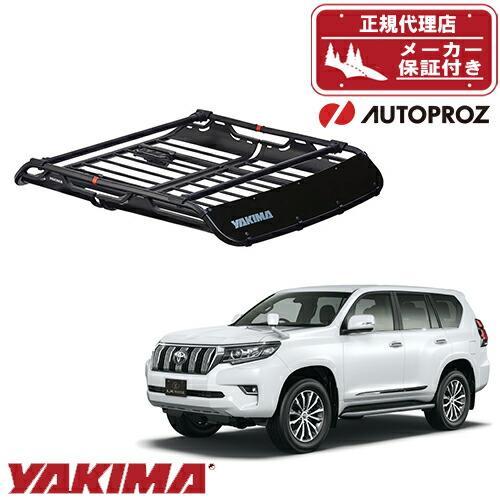 YAKIMA 正規品 オフグリッド ルーフラック/ルーフバスケット Lサイズ 150系ランドクルーザープラドに適合 メーカー保証付
