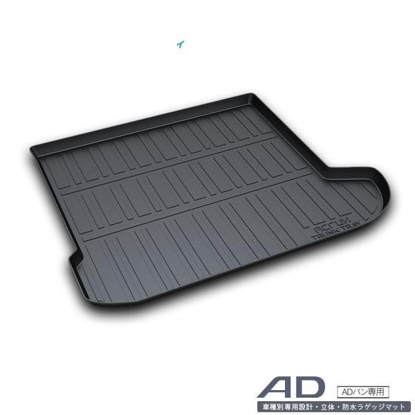 ACRUX トランクトレイ 日産 ADバン H18年12月〜 ラゲッジマット 汚れ対策 N08|autorule