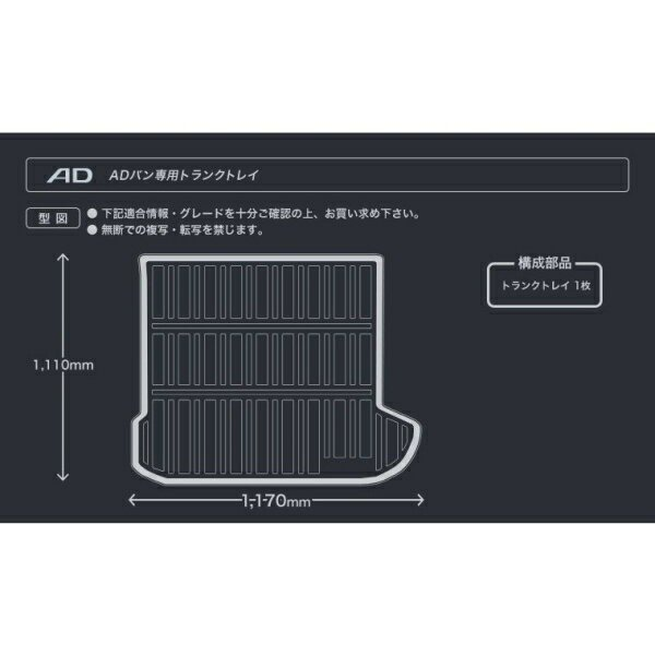 ACRUX トランクトレイ 日産 ADバン H18年12月〜 ラゲッジマット 汚れ対策 N08|autorule|04