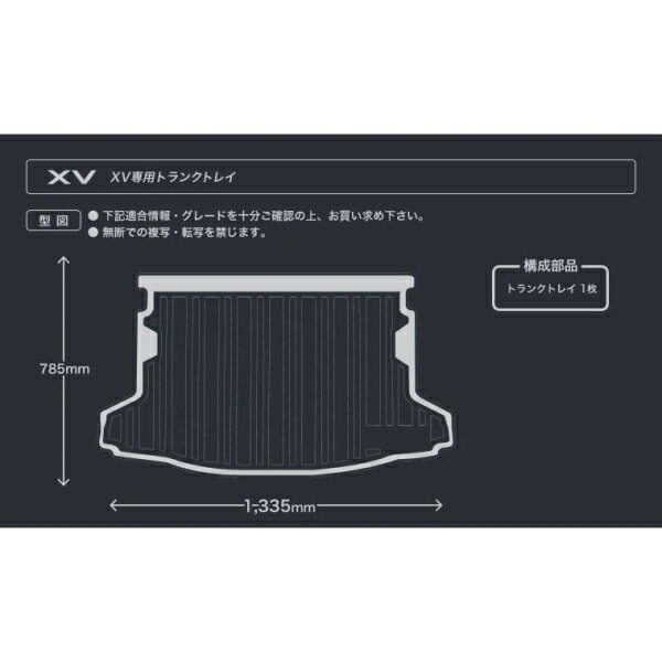 ACRUX トランクトレイ スバル XV H24年9月〜 ハイブリット非対応 ラゲッジマット 汚れ対策 SB03|autorule|04