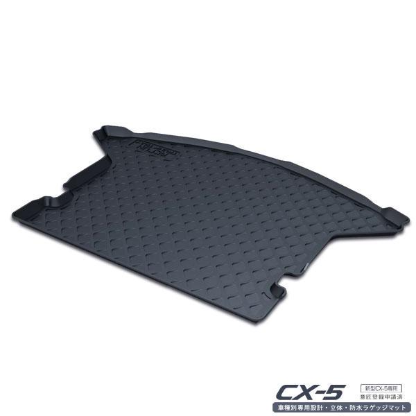 ACRUX トランクトレイ マツダ CX-5 KF系 H27年2月〜 ラゲッジマット 汚れ対策 MZ03|autorule