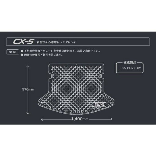 ACRUX トランクトレイ マツダ CX-5 KF系 H27年2月〜 ラゲッジマット 汚れ対策 MZ03|autorule|04
