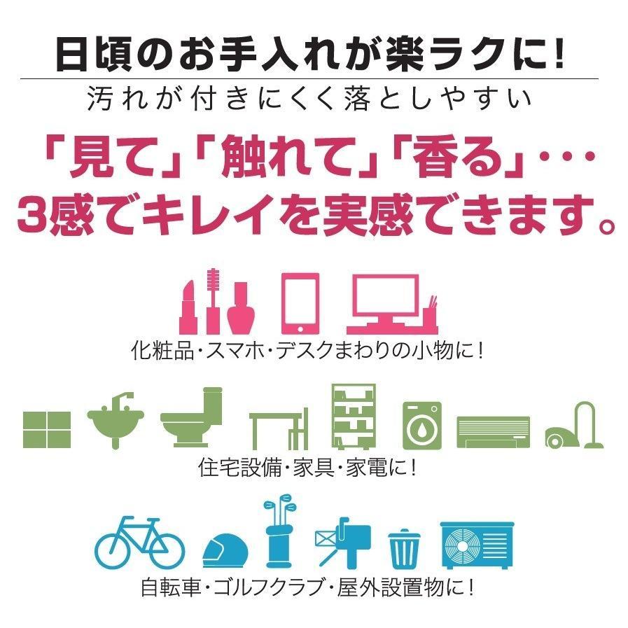 「コスメコート/Cosme Coat」 レギュラー<150ml>家庭・オフィス用 autospa 03